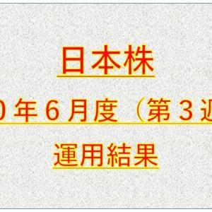 【運用結果】日本株20年6月度(第3週)