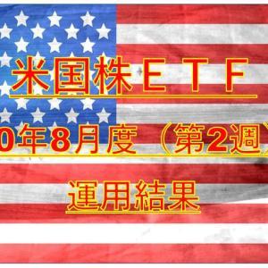 【運用結果】米国株ETF 20年8月度(第2週)