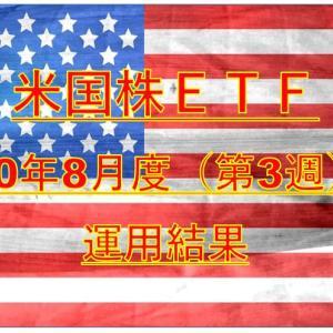 【運用結果】米国株ETF 20年8月度(第3週)