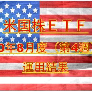 【運用結果】米国株ETF 20年8月度(第4週)