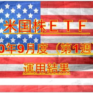 【運用結果】米国株ETF 20年9月度(第1週)