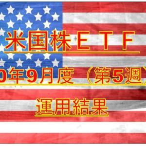 【運用結果】米国株ETF 20年9月度(第5週)