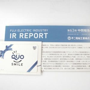 【優待到着】7月株主優待 不二電機工業(6654)からクオカード