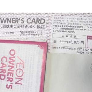 【優待到着】イオン株主優待 オーナーズカード キャッシュバック 2020年10月