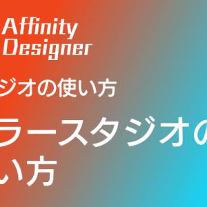 【iPad版 Affinity Designer】カラースタジオの使い方