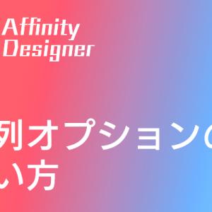 【iPad版 Affinity Designer】整列オプションの使い方