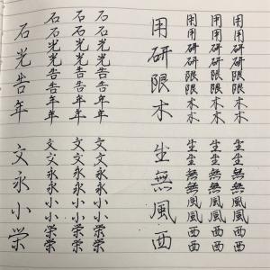 美文字をまた練習してみる  13日目