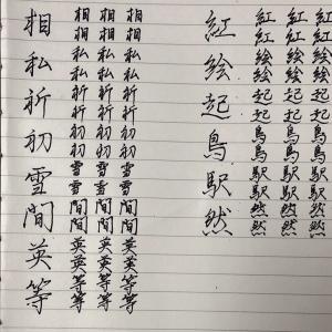 美文字をまた練習してみる  14日目