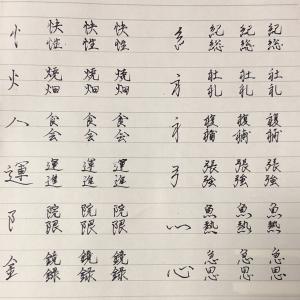 美文字をまた練習してみる  16日目