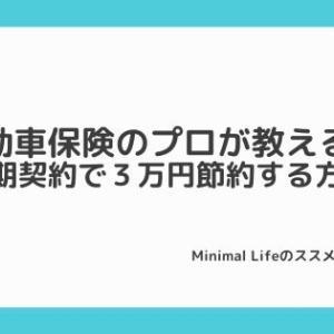 【自動車保険のプロが教える!】長期契約で3万円節約する方法