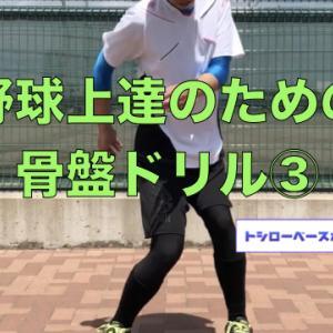 野球上達のための骨盤ドリル③【つなぎ】