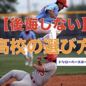 【高校野球】失敗のしない高校の選び方【失敗しない】