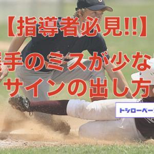 選手のミスが少なくなるサインの出し方【指導者必見!!】