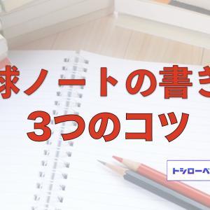 【書けば上手くなる】野球ノートの書き方3つのコツ