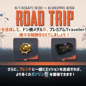 新イベント! ROAD TRIPとは?