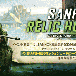 新イベント! SANHOK RELIC HUNT!