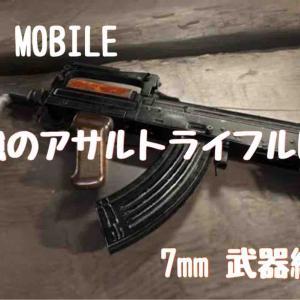 【PUBG】初心者におすすめ!7mmAR最強武器だ!!