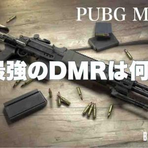 【PUBG】初心者におすすめ!DMR最強武器!!