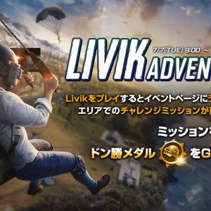 新イベント Livik Adventure! ミッション解説!