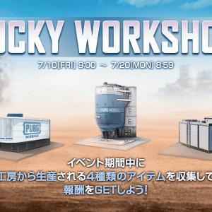 新イベント! LUCKY WORKSHOPとは?