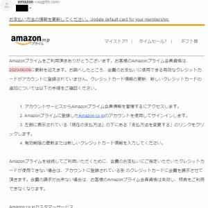Amazonを騙った詐欺メールに注意!