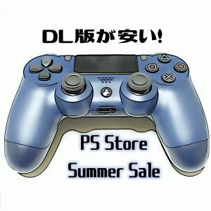 PS4ゲームが今だけ安い!