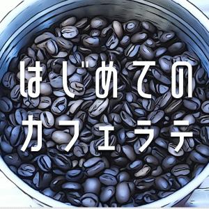 家で作れるカフェラテ