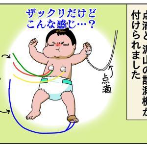 生後3か月にして襲いかかる受難3