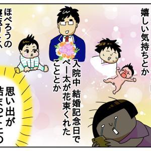 髄膜炎事件の余談【私の大失態】