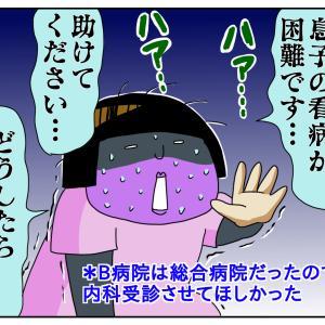 髄膜炎事件の余談【ほぺろう入院中にお母さんも大ピンチ】