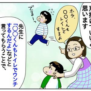 児童相談所の職員さんのアドバイス【ほぺろう5歳編】4