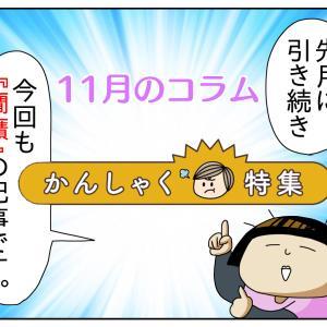 11月 LITALICO発達ナビ コラム掲載のお知らせ