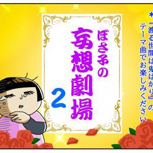 ぼさ子の妄想劇場2