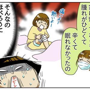 自閉症息子の水いぼ治療4