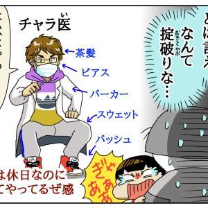 一族壊滅!!地獄のGW・8