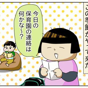 ぼさ子の試練2021~OBENTO~
