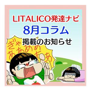 8月 LITALICO発達ナビ コラム掲載のお知らせ