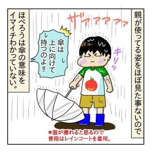 傘の練習をしたらエライ目にあった件