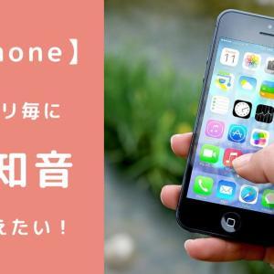 iPhoneでアプリごとに通知音を変えたい場合【結論はアプリ次第】