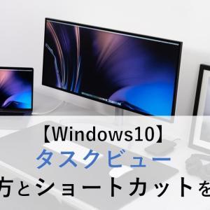 Windows10 タスクビューの使い方からショートカットまで解説