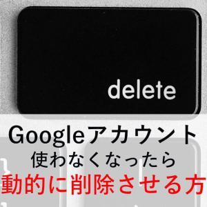Googleアカウントを使わなくなったら自動的に削除させる方法【復元方法も】