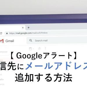 Googleアラートで配信先にメールアドレスを追加する方法