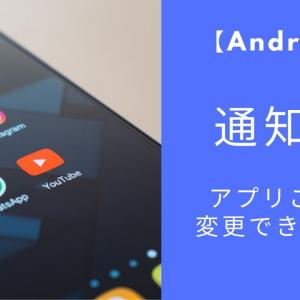 Androidで通知音をアプリごとに変更する方法【すぐ設定できる】