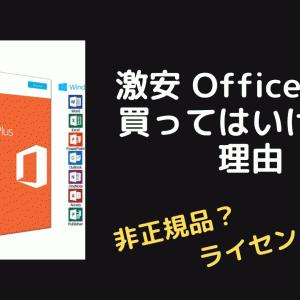 Yahooショッピングの激安Office2019を買ってはいけない理由