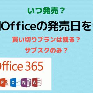 Office2019の次期バージョンはOffice2022か?Microsoftの動向を勝手に考察