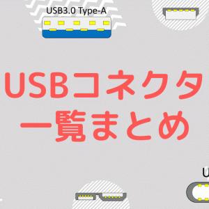 パソコンと外部接続する時のUSBケーブルの種類一覧【コネクタ形状】