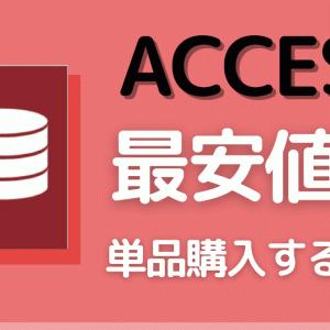 Accessだけ単品で購入する方法と価格の比較【マイクロソフト アクセス】