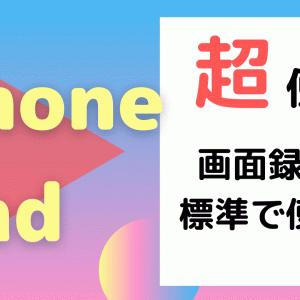iPhone・iPadの画面が録画できる「画面収録」の方法(追加アプリ不要)