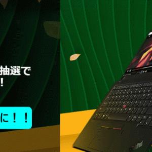 最大54%OFF!レノボの大感謝祭セールでOffice付属パソコンが買える(10月18日まで)