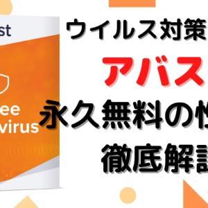 ウイルス対策ソフトが永久無料で使えるアバストの評価|本当に安全なのか?